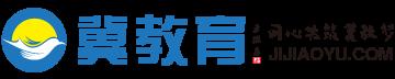 冀教育-河北省教育信息化服务平台-最具权威、地缘文化特色的教育品牌